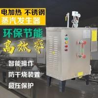 供应蒸馒头9千瓦电蒸汽发生器电热锅炉