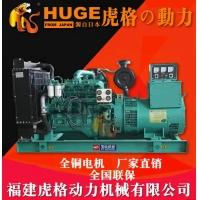 广西玉柴50KW柴油发电机组50千瓦开架YC4D85Z-D2