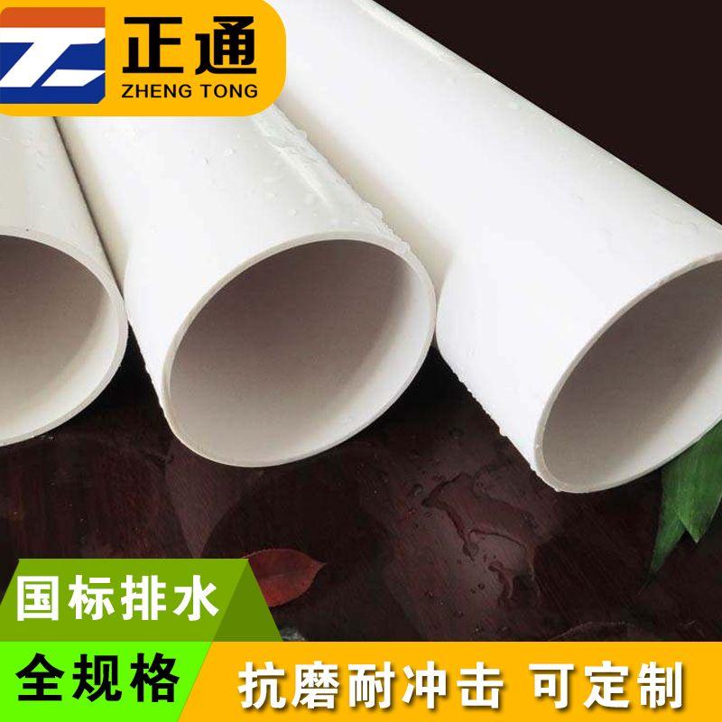 正通塑胶PVC管_雨水管_现货销售_可定制