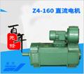 先锋Z4-315-12-直流电机