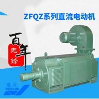 盛灵ZFQZ系列直流电机