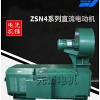 ZSN4系列直流電動機