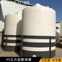 锦尚来塑业40吨碱液储罐直销、规格尺寸可定制