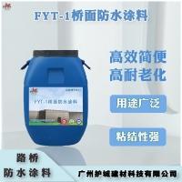 FYT-1改进型桥面防水涂料   标准