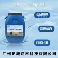 三涂FYT-1防水涂料   厂家批发直销