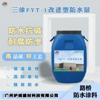 三涂FYT-1改进型防水层    用途 用量