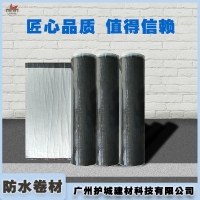 1.2mm单面铝膜自粘卷材  批发售卖