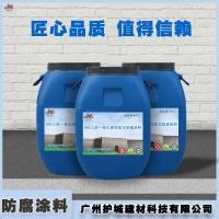 JRK 三防一體化彈性防水防腐涂料 JRK三防一體化涂料