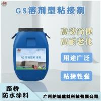 广州厂家  GS-1溶剂型粘接剂     高新技术企业