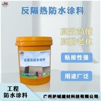 廣州護城防水  熱反射隔熱防水涂料 室內降溫