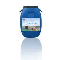 HC-01  FYT-1橋面防水涂料  廣州護城
