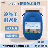 FYT-1橋面防水涂料施工方法要點(三途)