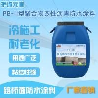 PB-II型聚合物改性沥青防水涂料 工程防水涂料