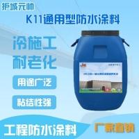 高弹性柔韧型防水涂料 厕所/卫生间/楼顶/地下室防水装修