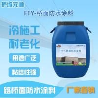 FYT-1橋面防水涂料 防水抗滲耐壓道橋防護材料