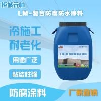 LM-复合防腐防水涂料 品牌【护城元帅】向国际看齐