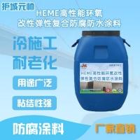 HEME高性能环氧改性弹性复合防腐防水涂料 新型施工方法