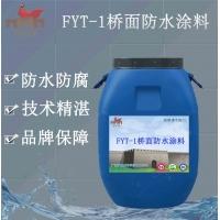 FYT-1橋面防水涂料人工手涂施工方案