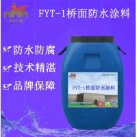 FYT-1桥面防水涂料 适用于路桥工程投标使用