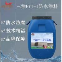 三涂FYT-1防水涂料 施工教程