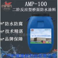 AMP-100二階反應型橋面防水涂料 施工一平方涂料用量是多