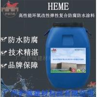 水池防腐施工 HEME高性能環氧改性彈性復合防腐防水涂料