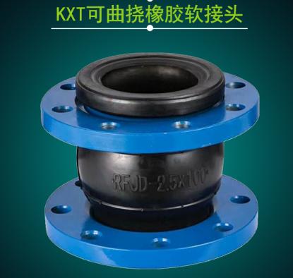 可曲挠性单球法兰橡胶软接头/不锈钢法兰橡胶接头
