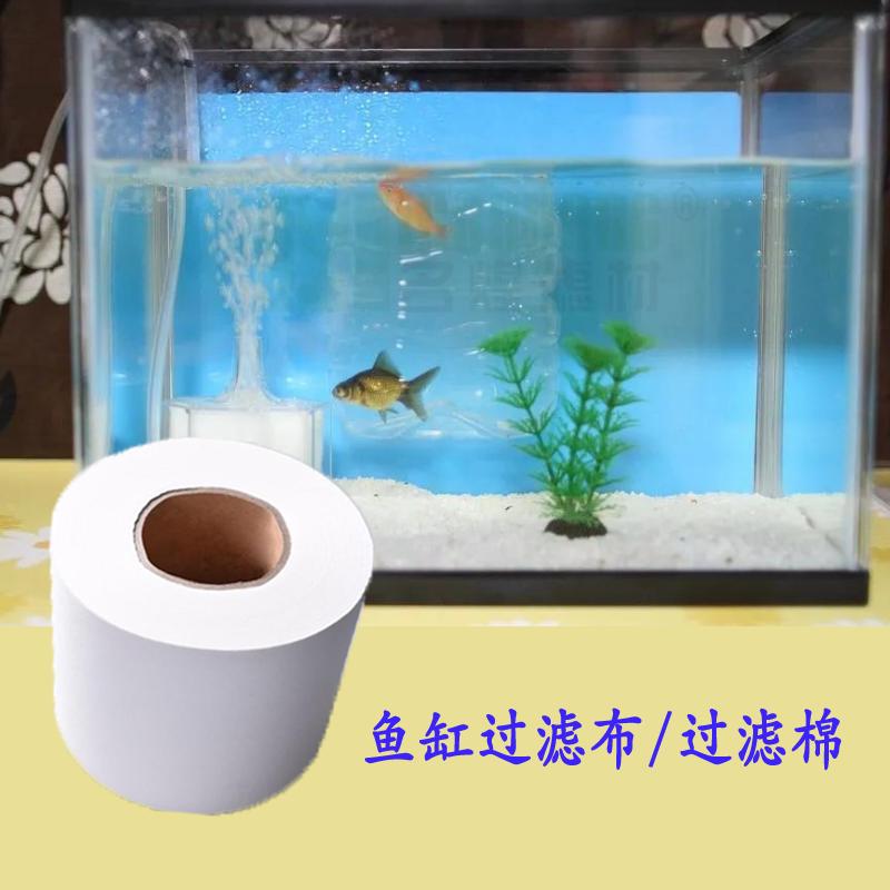 廠家直銷魚缸過濾紙過濾器水族箱水質凈化過濾棉缸清潔無紡布成卷