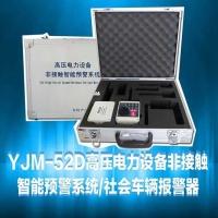 YJM-52D蜂鸣型施工机械防触电预警系统高压近电报警器