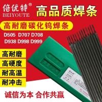 耐磨焊條D707超耐合金焊條堆焊D802鈷基焊條D998碳化