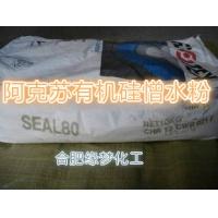 砂浆防水剂-阿克苏有机硅SEAL80憎水粉