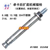 后擴底錨栓和自擴底錨栓的區別--上海卓卡告訴您