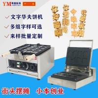燃氣文字華夫餅機商用小型串串燒文字糕本創業擺攤設備電餅檔批發