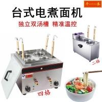 商用煮面爐燃氣四六頭臺式立式煮面機煮面桶湯粉爐電熱麻辣燙鍋