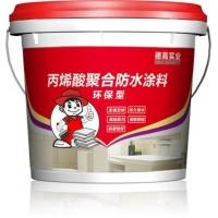 德高聚合丙烯酸环保型防水涂料