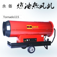 永备Tornado115 燃油热风机 养殖采暖炉