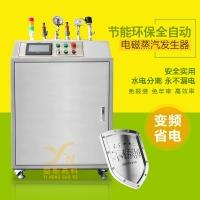 环保节能4560KW三相变频电加热全自动电磁蒸汽发生器制药衣
