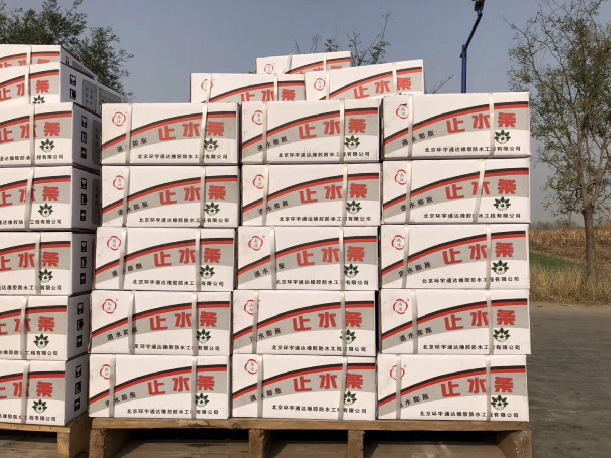 科达止水条-科达止水条批发、促销价格、产地货源 - 阿里巴巴