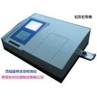 石灰石氧化鈣含量測定儀 測試石灰石硅含量設備
