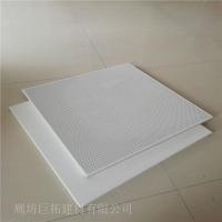 鋁板穿孔貼棉吸音吊頂 巖棉復合板鋁天花裝飾板