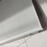 工裝鋁扣板裝飾吊頂 對角沖孔鋁扣板 吸音鋁天花