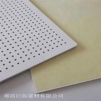 玻璃棉復合吸聲板 穿孔復合板批發