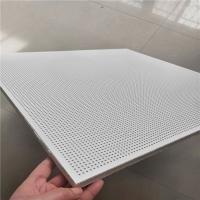 铝天花吸音扣板 白色工程扣板穿孔铝扣板