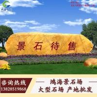 大型黄蜡石刻字 广场招牌石订制