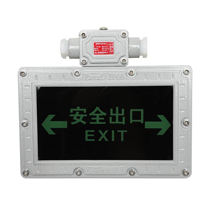 防爆应急标志灯