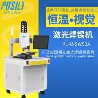 寧波激光錫焊便宜的廠家   恒溫三軸系統  雙工位機器人