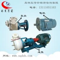 FSB氟塑料合金耐腐泵 化工泵 卧式防腐泵管道自吸泵
