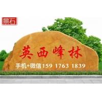 常德景观石优惠 常德公园招牌石 湖南路标刻字石