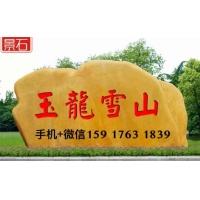海南景观石 海南黄蜡石 供应1-9米景观石批发