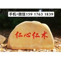 嘉兴公园风景石 湖州小区刻字石 天然园林景观石